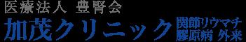 【加茂クリニック】豊田市のリウマチ・膠原病の外来専門医