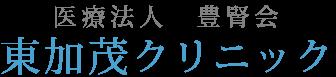 東加茂クリニック