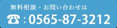東加茂クリニックお問い合わせ