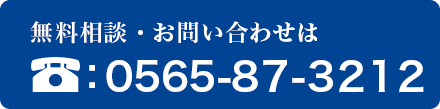 無料相談・お問い合わせは、電話番号:0565-48-0011