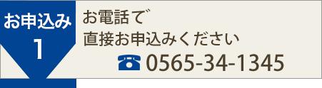 「1.お申込み」お電話で直接お申込みください(電話番号:0565-34-1345)