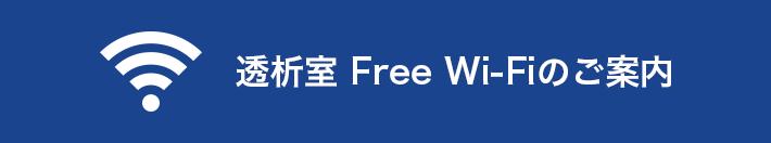 Free Wi-fiのご案内はこちら