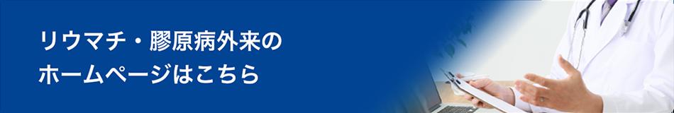 リウマチ・膠原病外来のホームページはこちら
